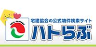 埼玉の不動産・賃貸なら埼玉県宅地建物取引業協会のハトらぶ埼玉まで